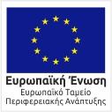 Ε.Ε. - Επιστρεπτέα Προκαταβολή