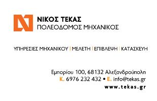 Τεχνικο Γραφειο Μελετων Ν. Τέκας - Υπηρεσίες Μηχανικού - Μελέτη - Επίβλεψη - Κατασκευή